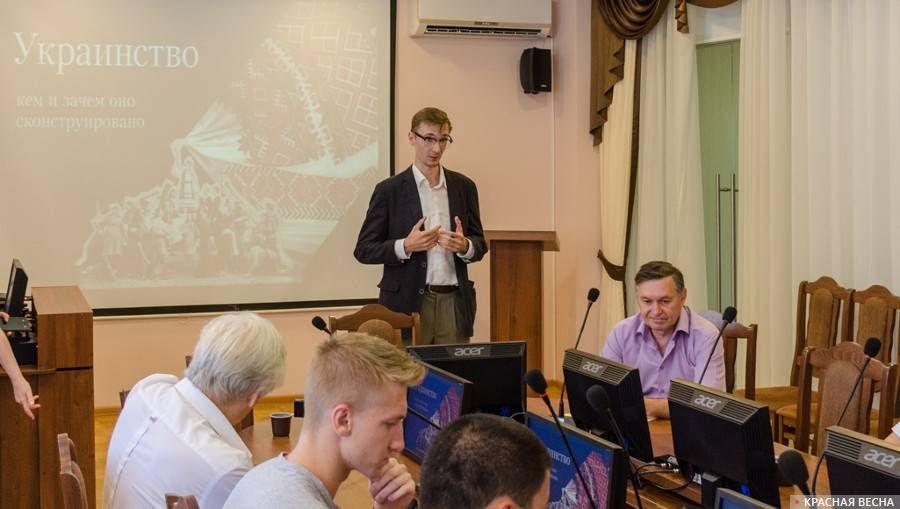 Панельная дискуссия Украинство. Ю.Куваргин