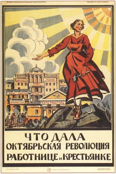 Что дала Октябрьская революция работнице и крестьянке. 1920 г.