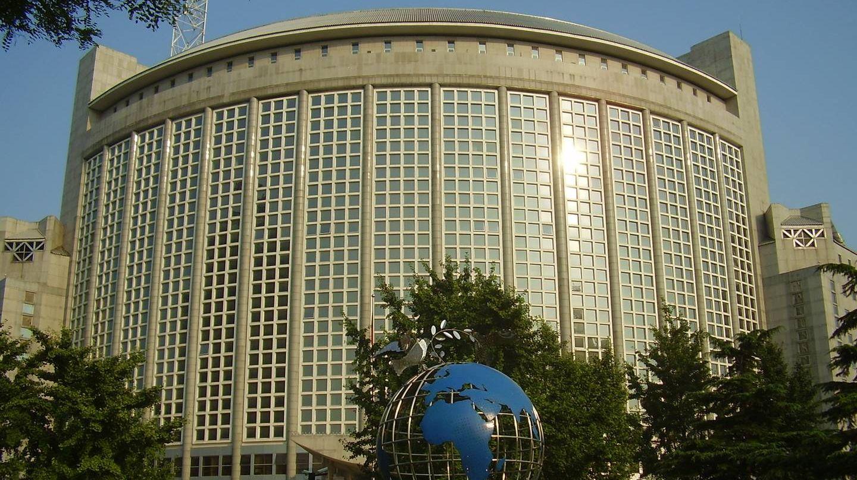 Центральное здание Министерства иностранных дел Китайской Народной Республики в Пекине