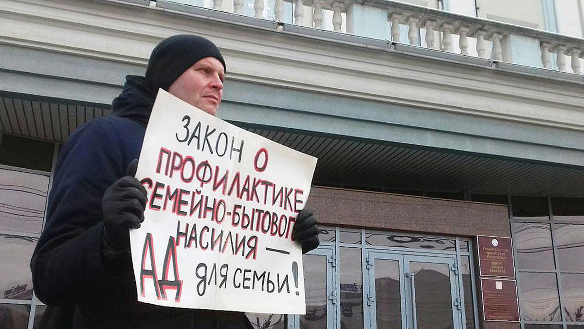 Ижевск. Пикет против закона о семейно-бытовом насилии