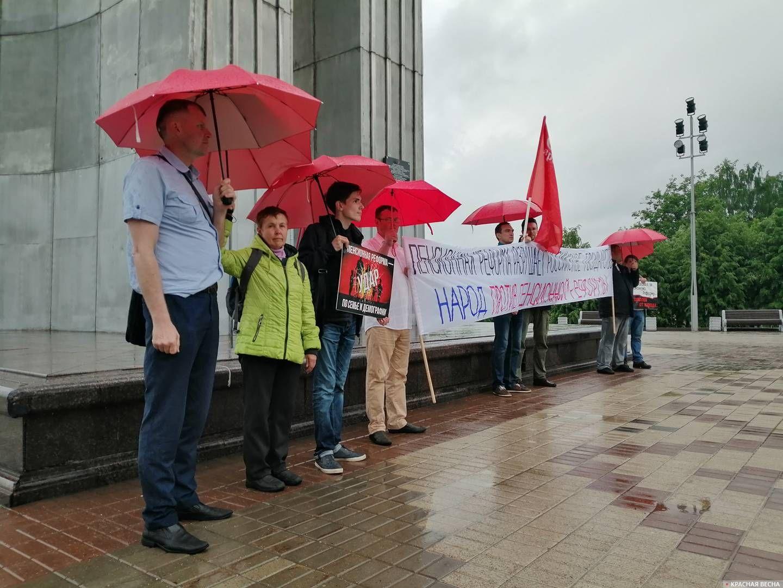 Пикет против пенсионной реформы 3.06.19 Ижевск
