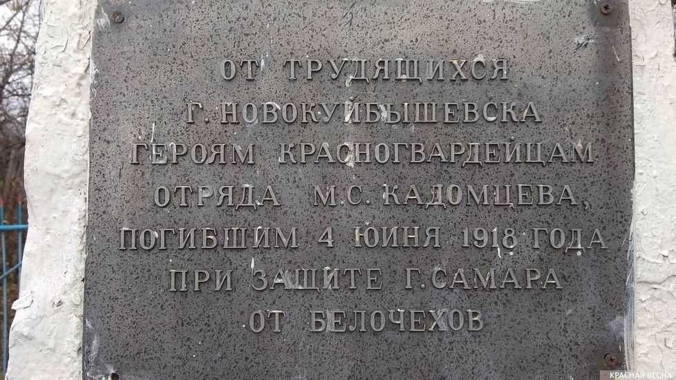 Памятник защитникам Самары. Ст. Липяги