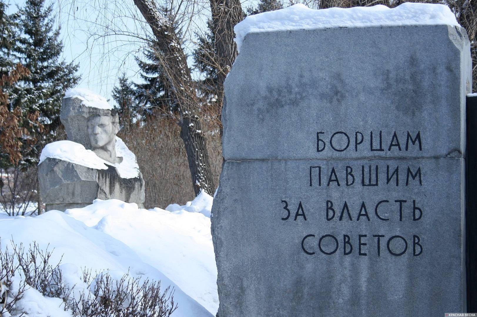 Мемориальный сквер памяти борцов революции. Омск