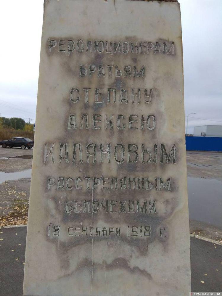 Памятник братьям Каляновым. Чапаевск