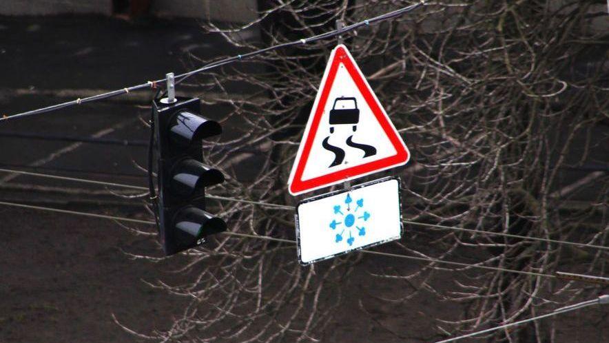 Осторожно, скользкая дорога