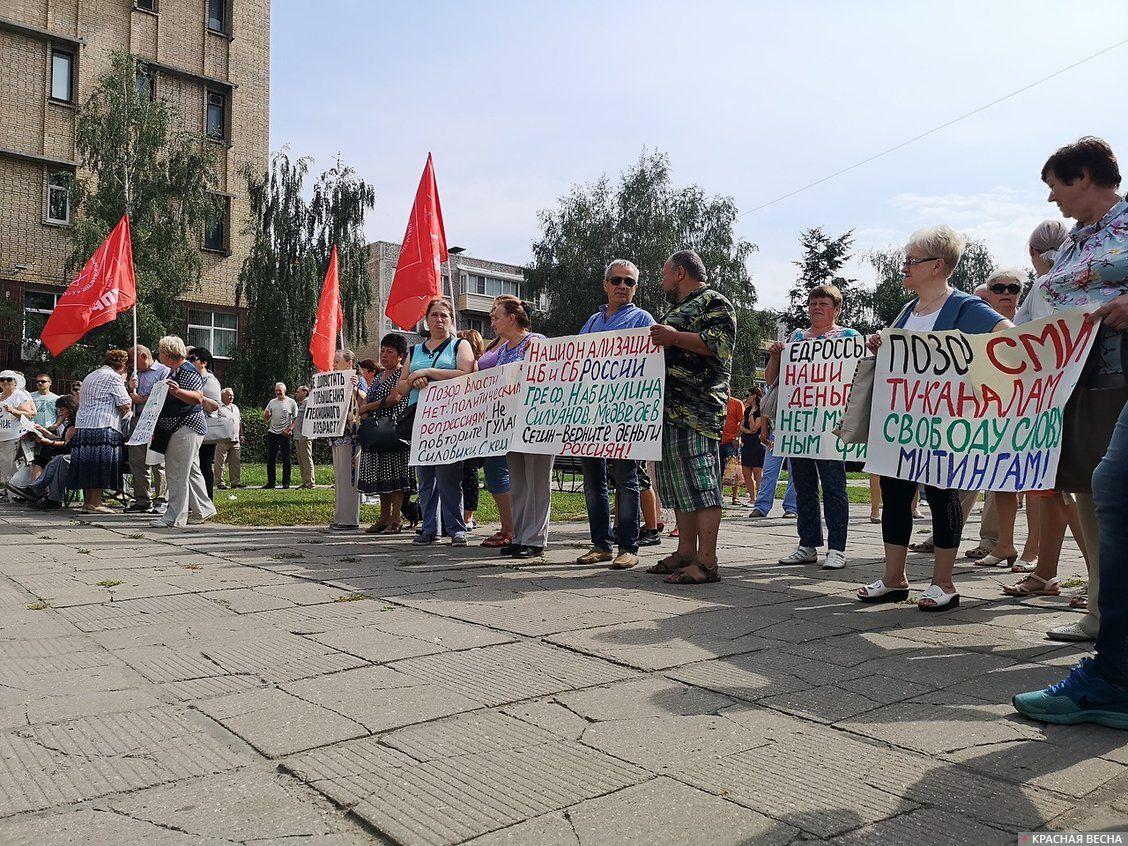 Лозунги митинга в Коломне