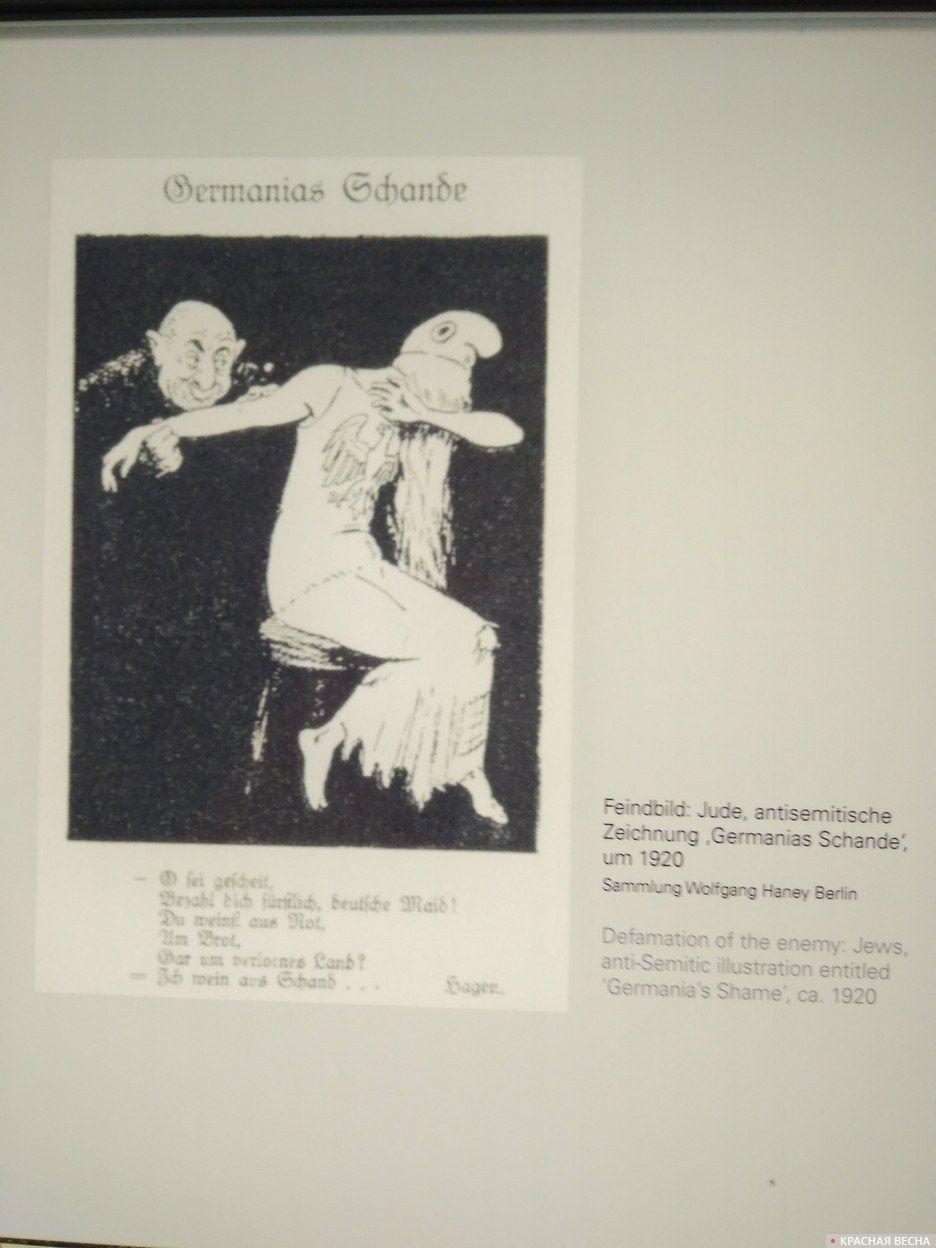 Антисемитская листовка, 1920 год. Фотография с экспозиции выставки в Центре истории национал-социализма в Мюнхене.