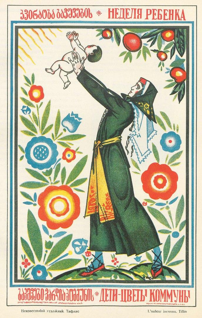 Неделя ребенка. Дети — цветы коммуны. 1921 г.