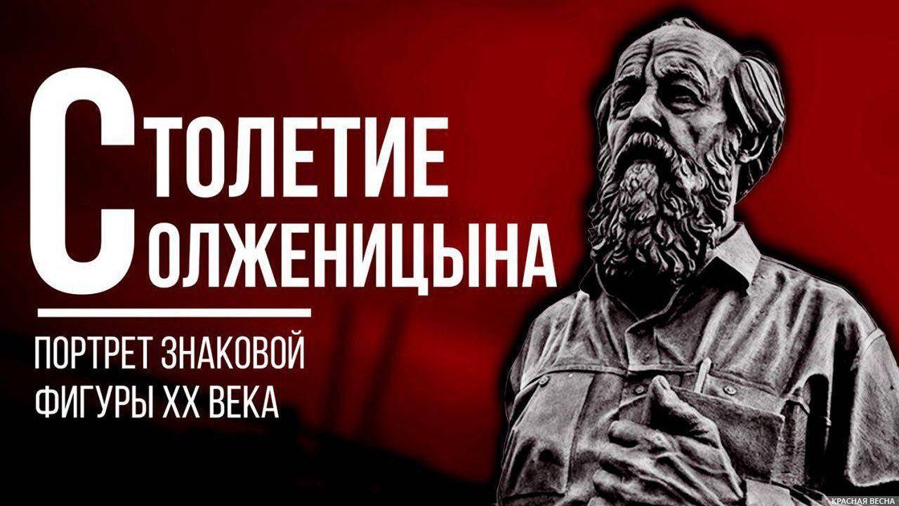 Афиша конференции «Столетие Солженицына. Портрет знаковой фигуры ХХ века»