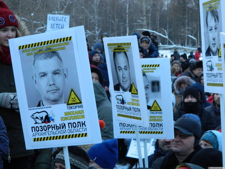 Митинг против свалки московского мусора