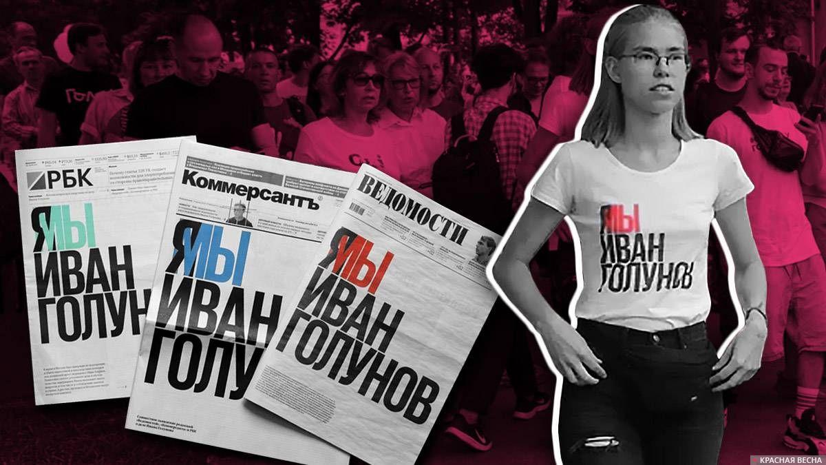 Марш за Ивана Голунова