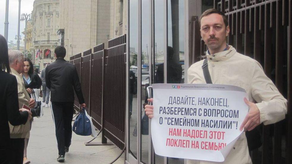 Пикет возле Госдумы против закона о домашнем насилии