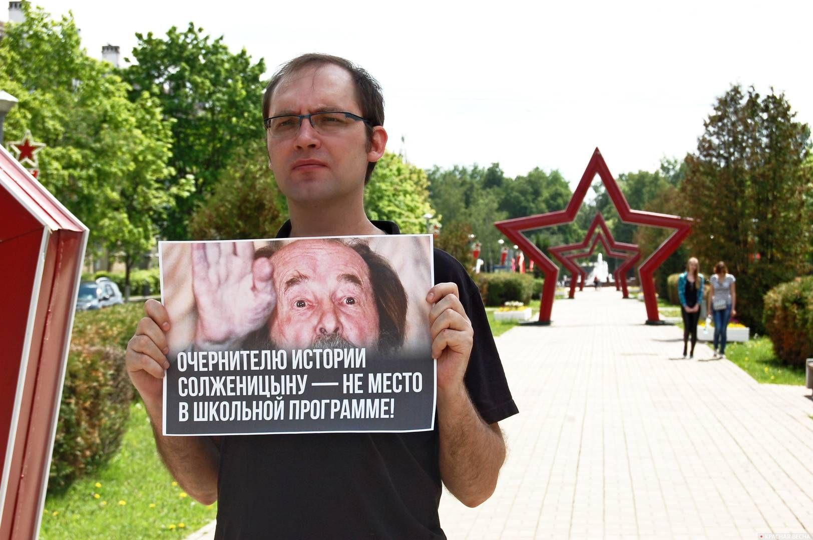 Интернет-акция против увековечивания памяти Александра Солженицына в Обнинске