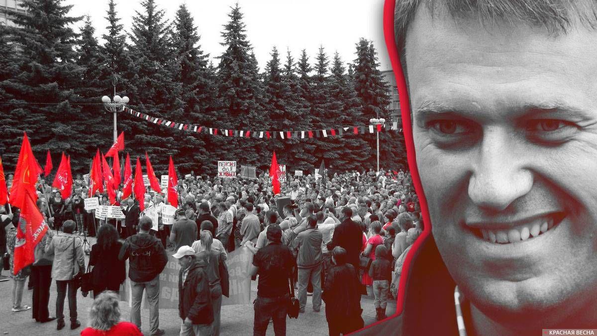 Митинг против пенсионной реформы. Брянск