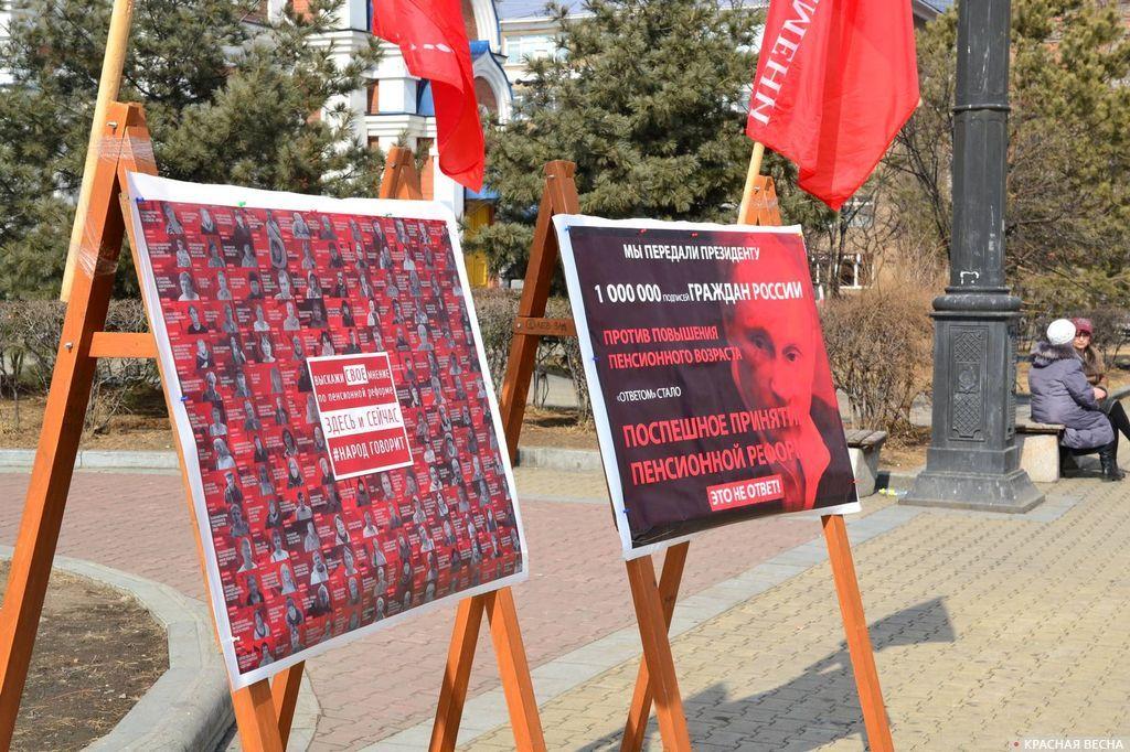Пикет против пенсионной реформы в Хабаровске