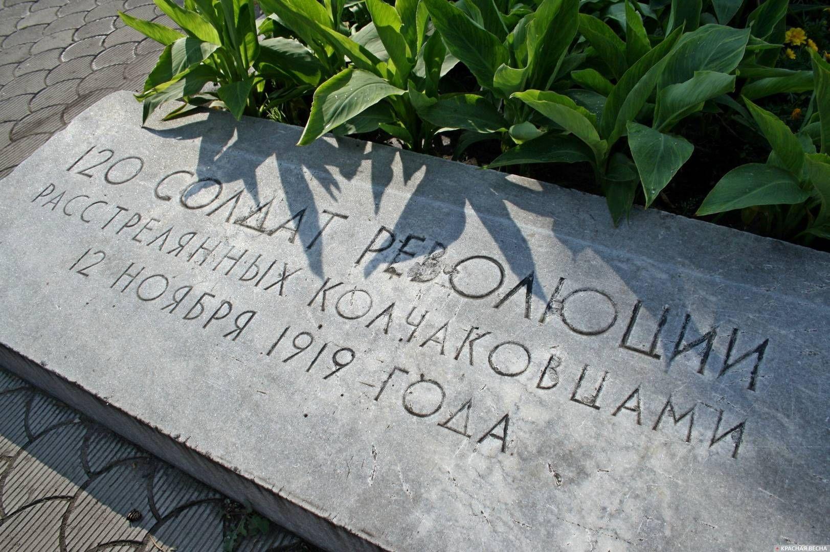Памятный камень на братской могиле растрелянных колчаковцами. Омск