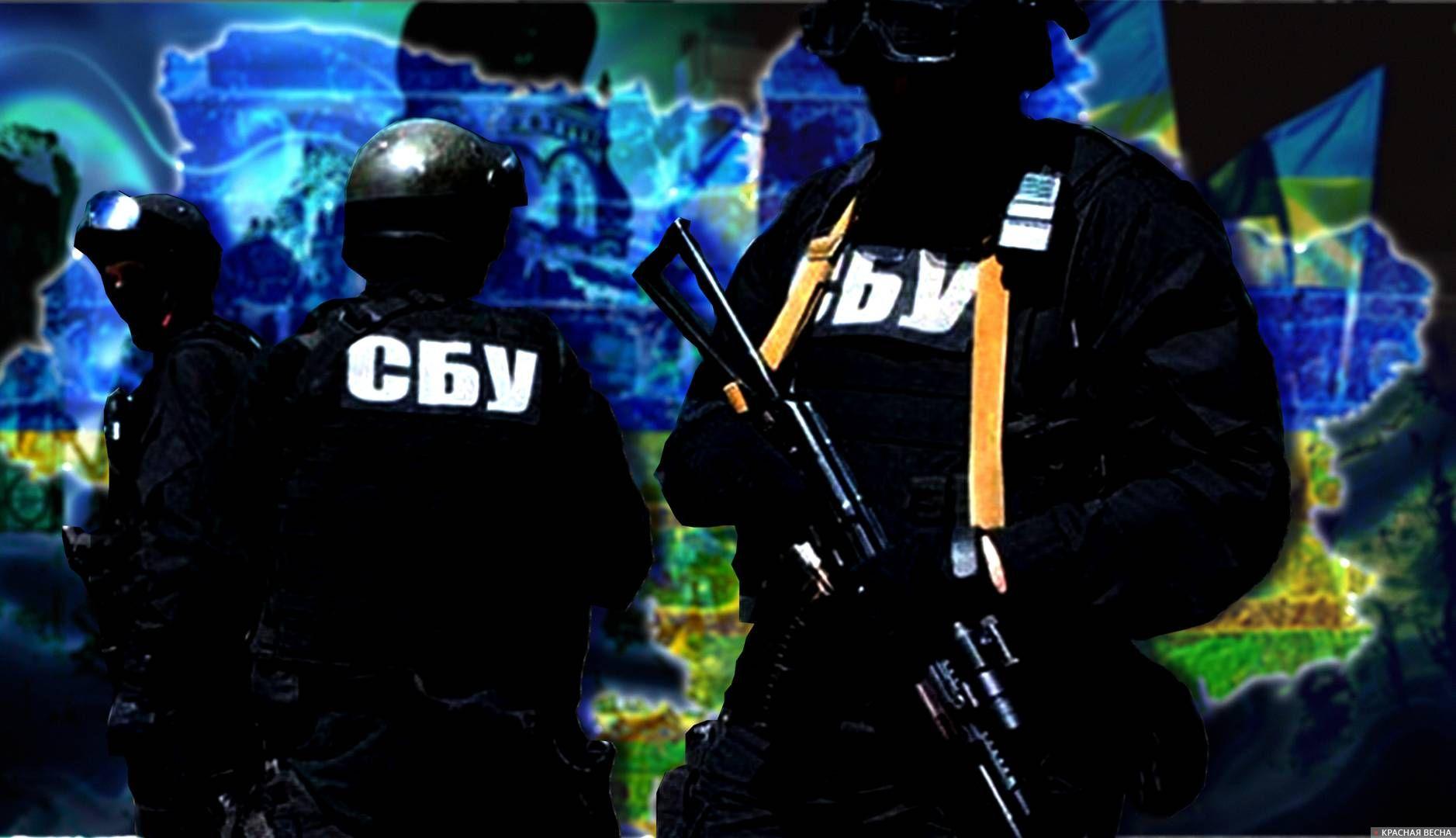 Украина СБУ