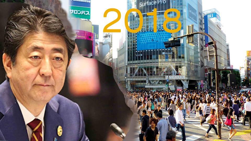 Японский премьер и общество.