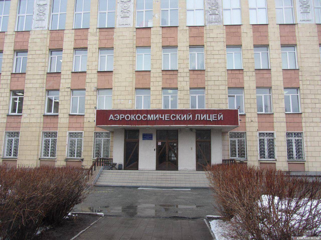 Аэрокосмический лицей, Новосибирск