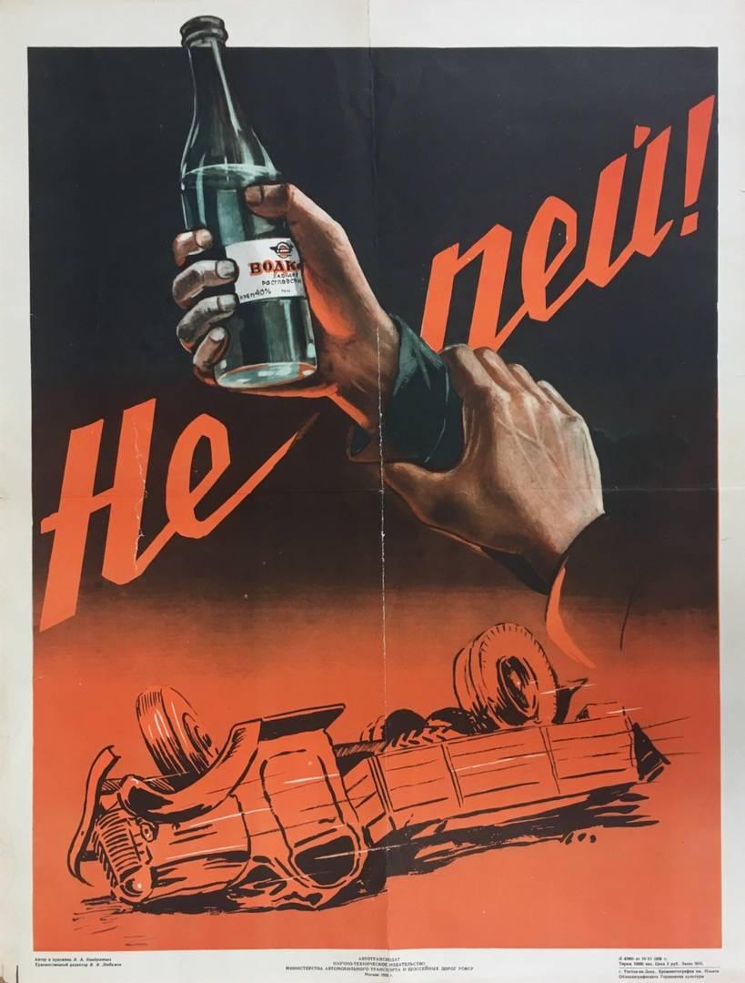 В.А. Кондратьев. Не пей! 1950 г. СССР
