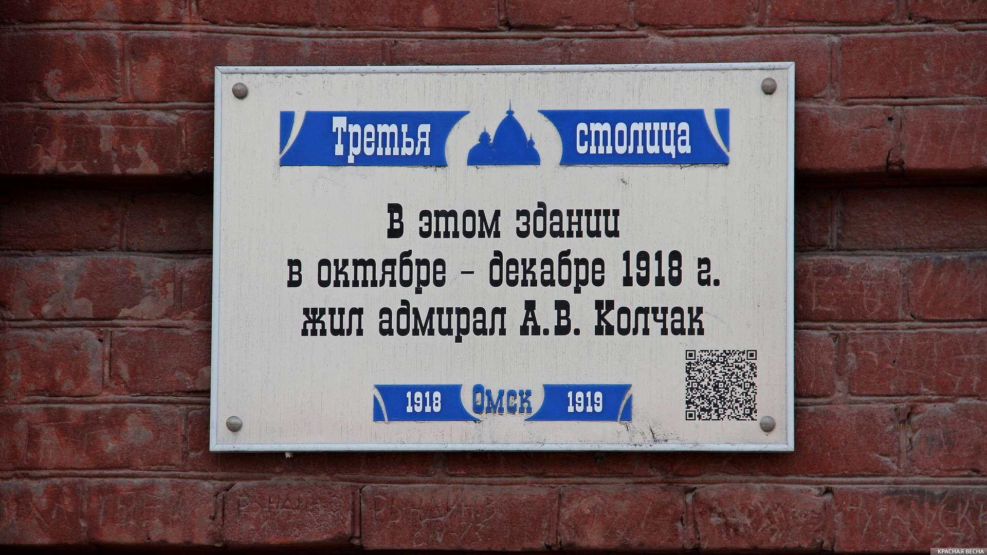 Табличка на здании военкомата. Омск
