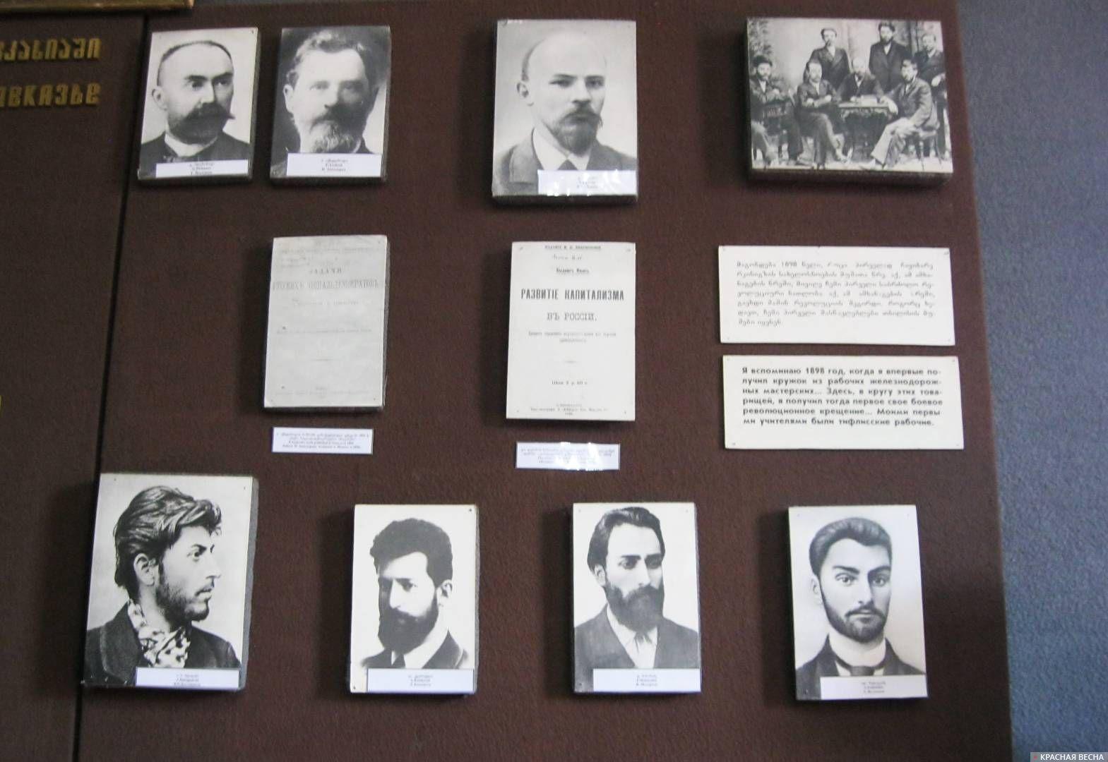 Экспозиция музея. Крупные деятели партии большевиков