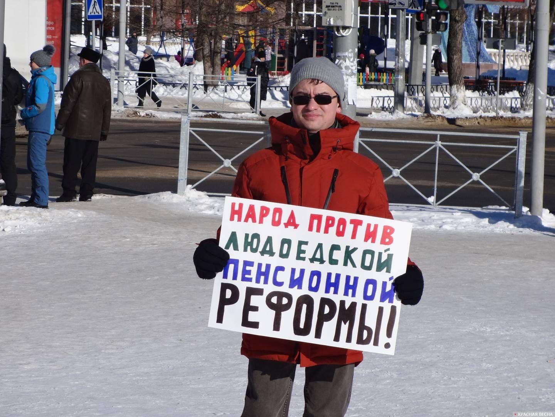 Пикет против пенсионной реформы. Сыктывкар. 03.03.2019