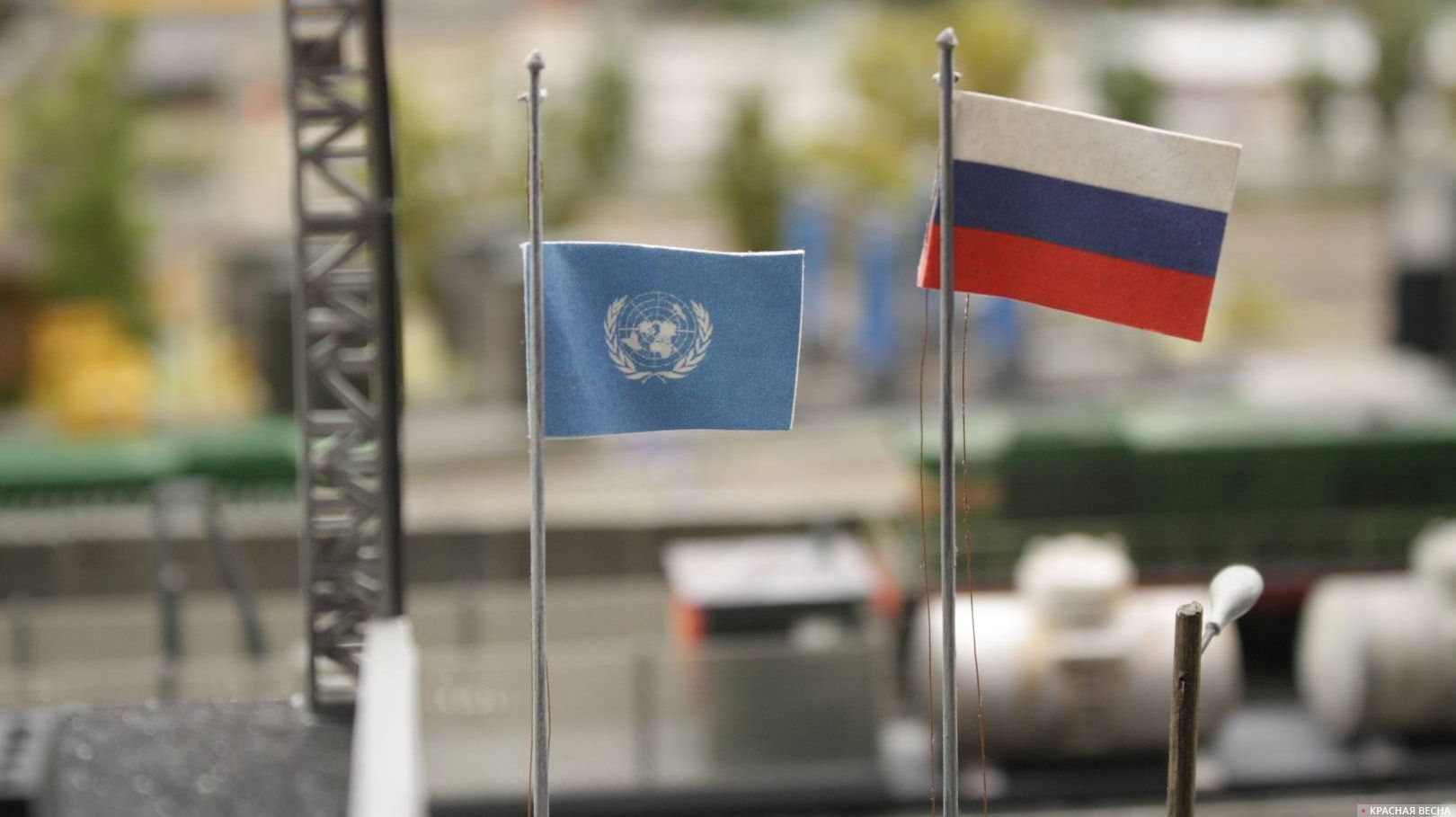 ООН-Россия, макет