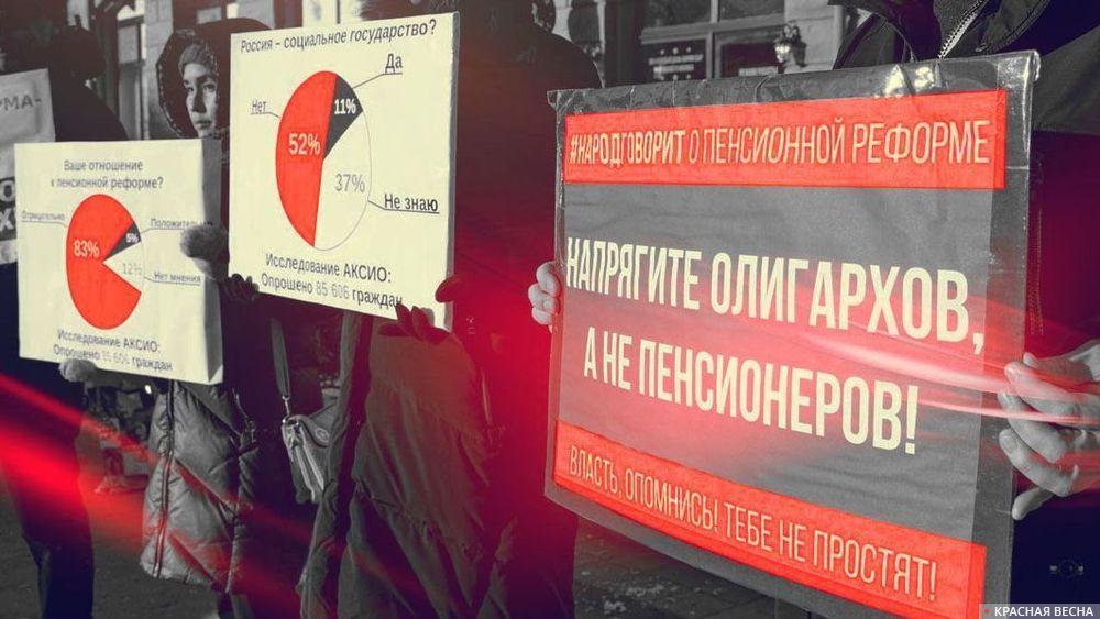 Протесты из-за пенсионной реформы
