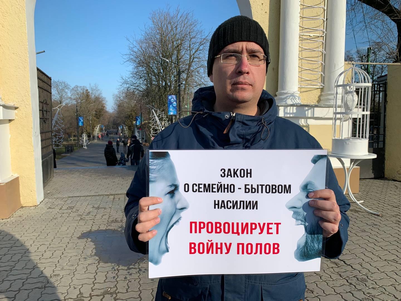 Пикет против закона о семейно-бытовом насилии в Таганроге