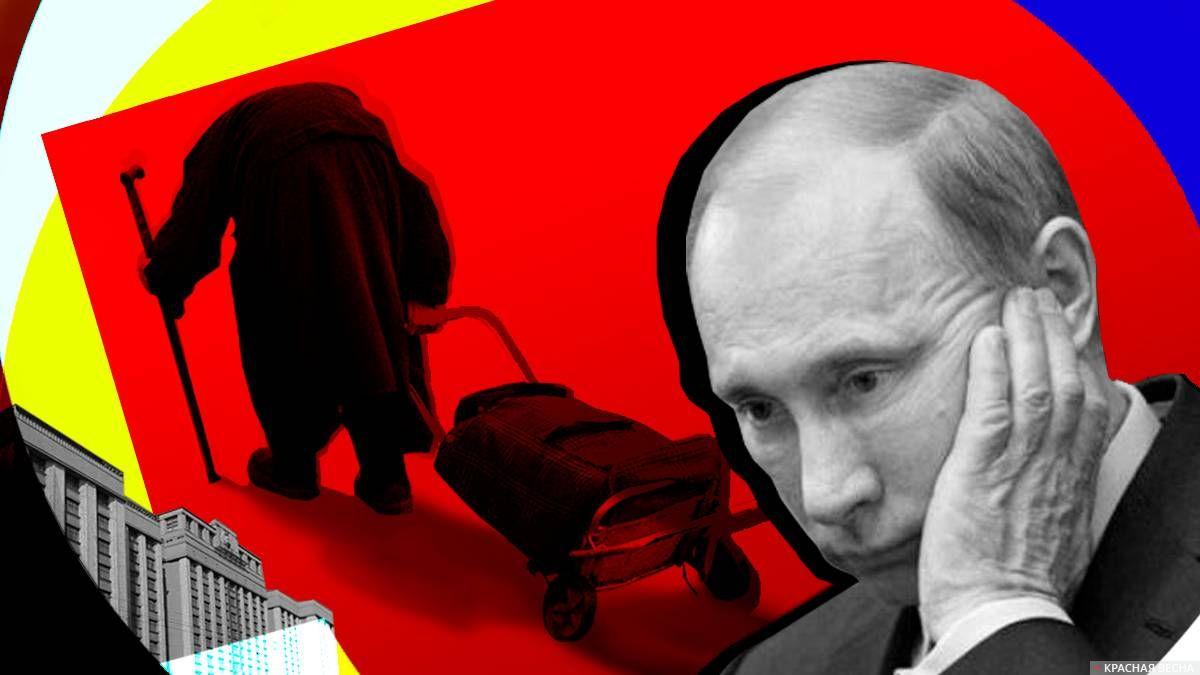 В.В. Путин и пенсионная реформа