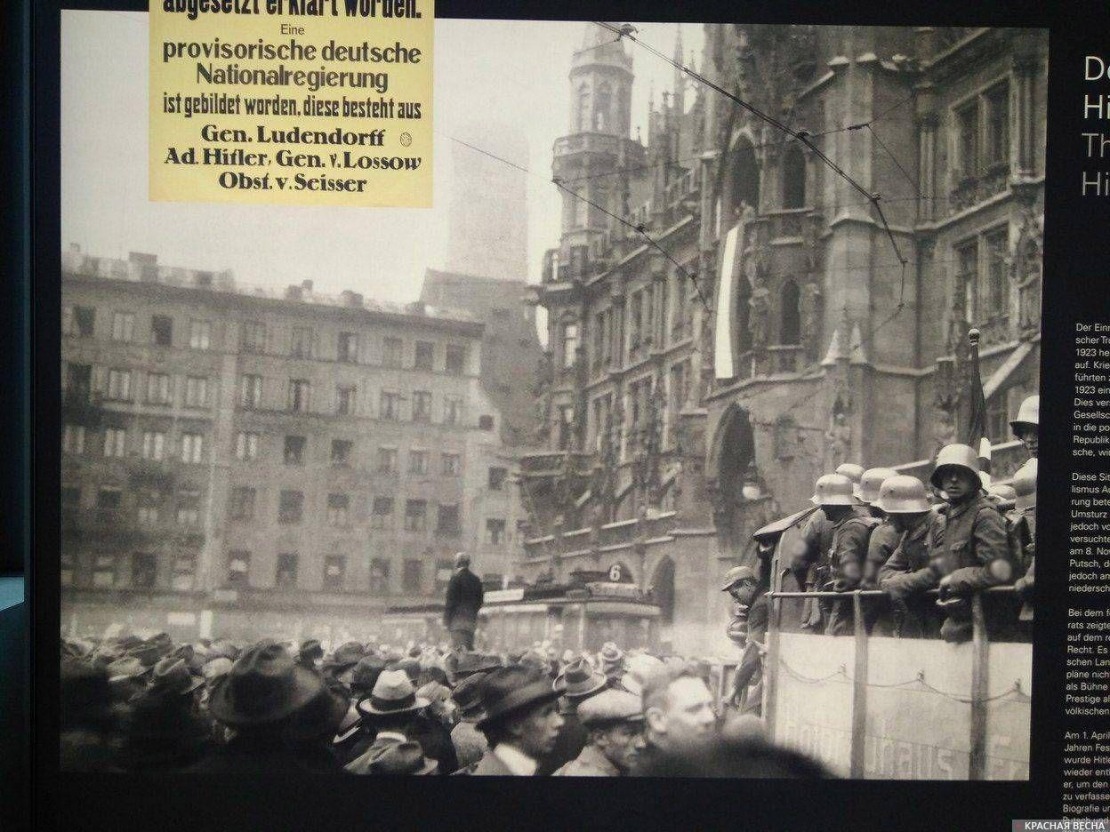 Пивной путч, 1923 год. Фотография с экспозиции выставки в Центре истории национал-социализма в Мюнхене.