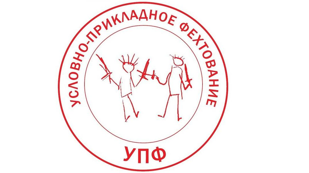 Эмблема клуба Условно-прикладного фехтования