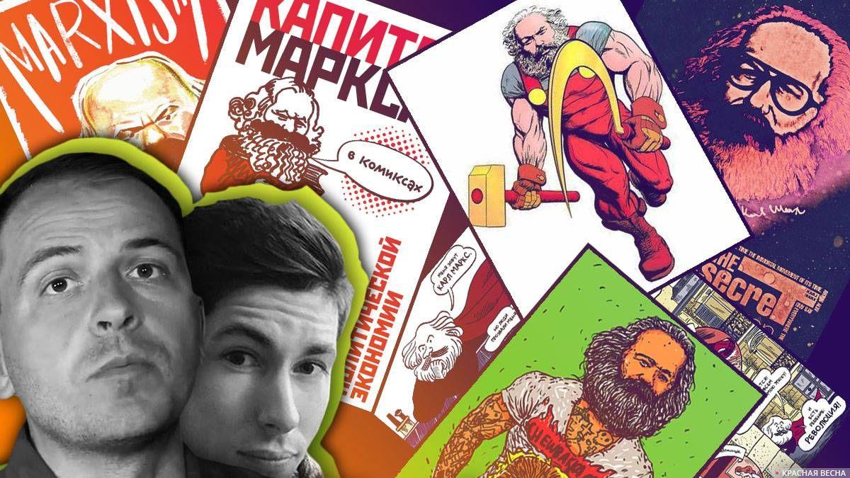Сёмин, Рудой и Карл Маркс в комиксах