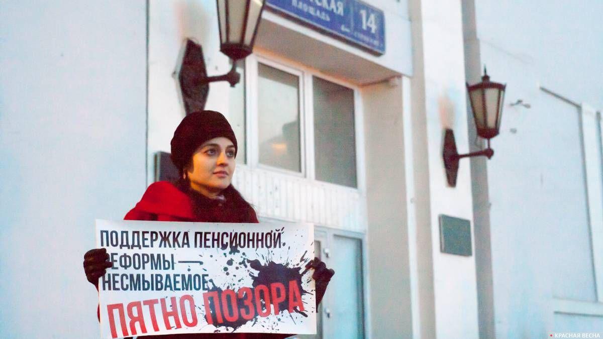 Пикет против пенсионной реформы в Москве