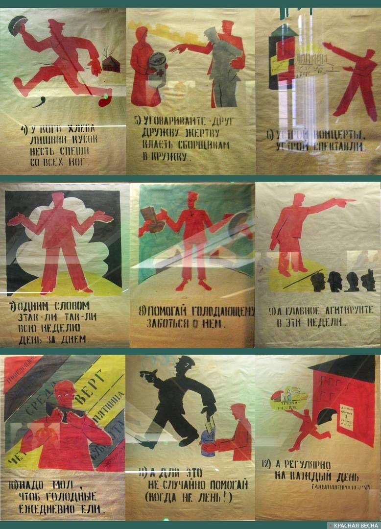 В.В.Маяковский «На этот красный призывный крест...». Серия из 12 лл. Москва, 1920-е. 4-12