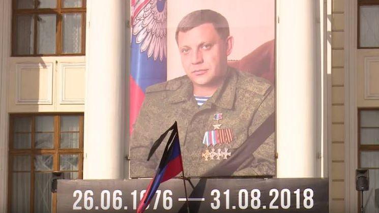 Похороны Захарченко в Донецке , с канала ЮТьюб