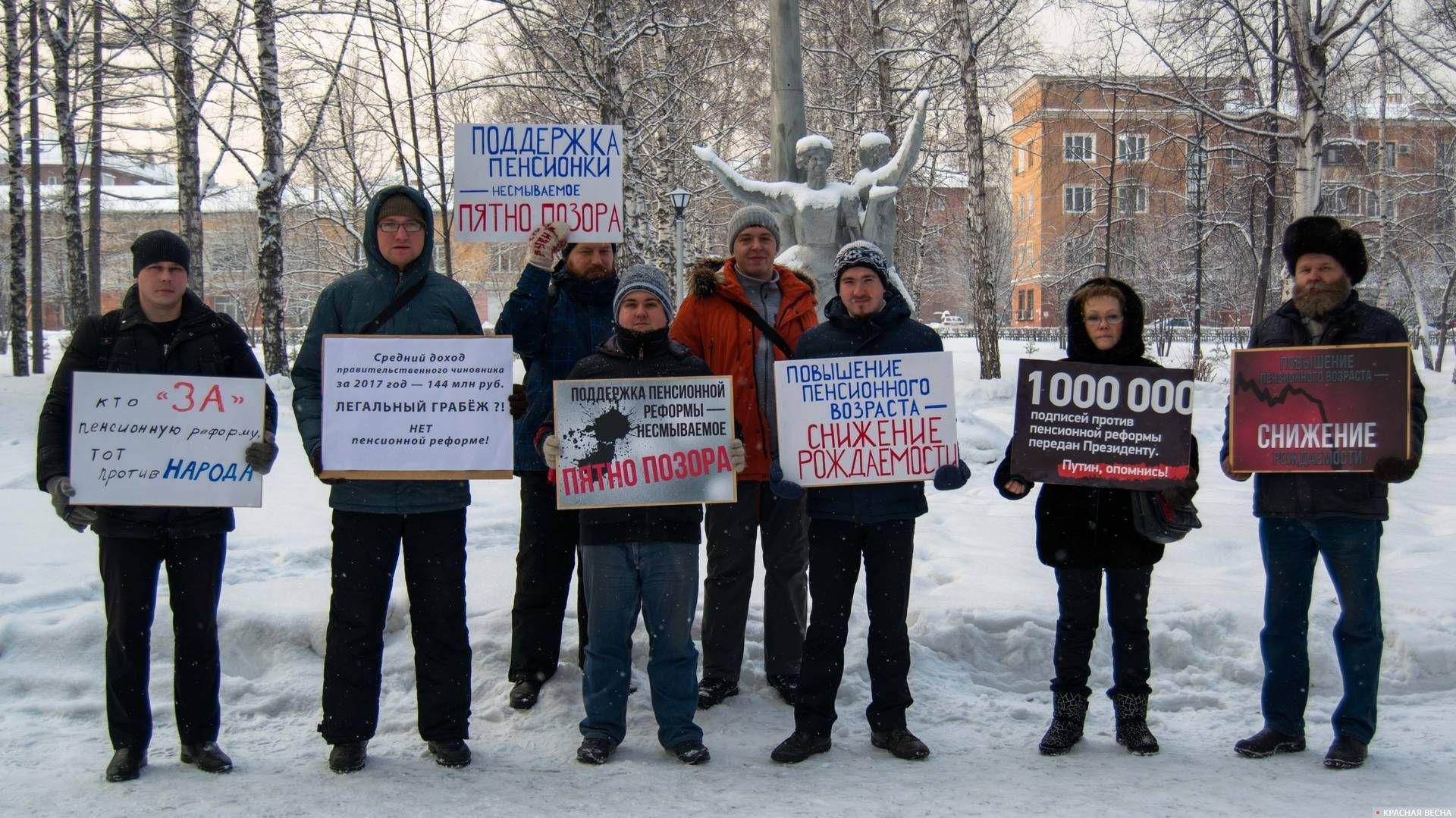 Пикет против пенсионной реформы в Кемерово