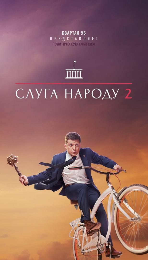 Афиша фильма «Слуга народа 2» с Владимиром Зеленским