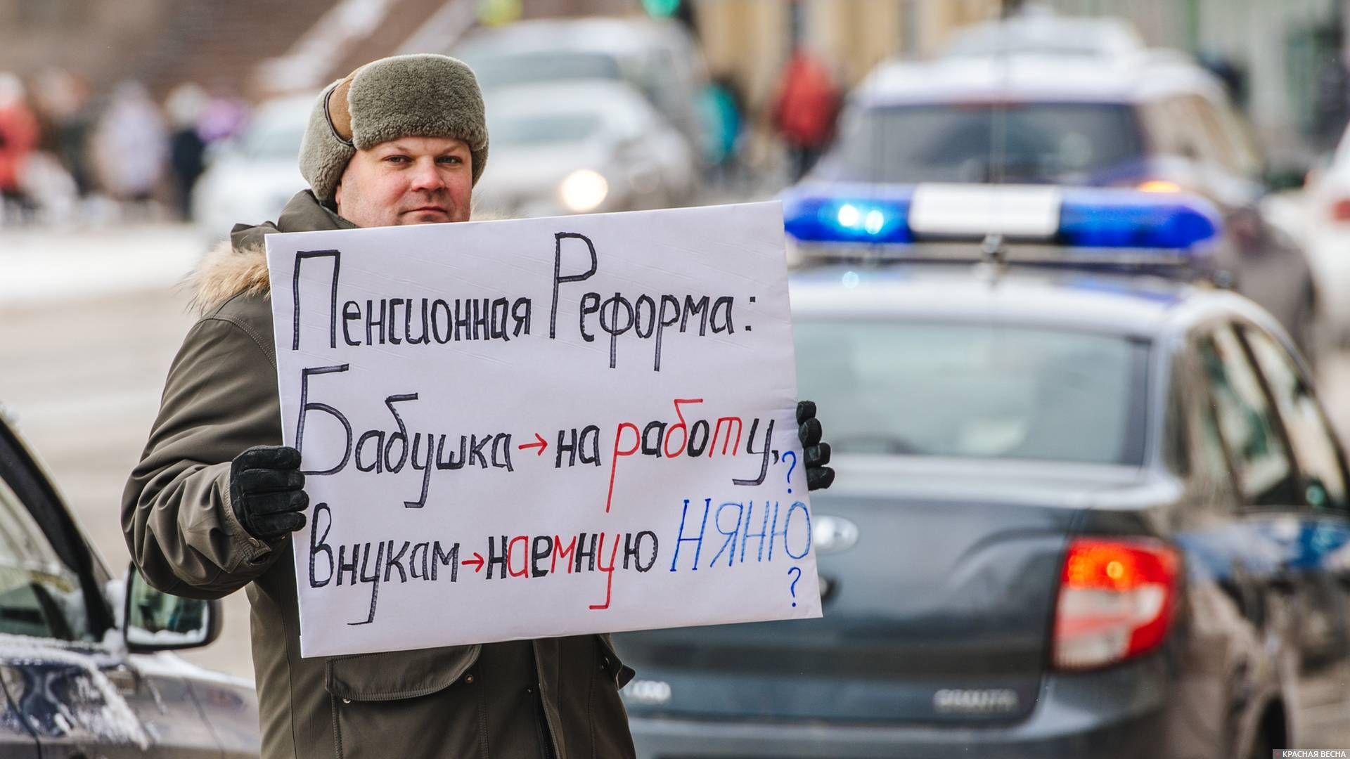 Одиночные пикеты против пенсионной реформы на Невском проспекте. 3 марта 2019 года. Санкт-Петербург