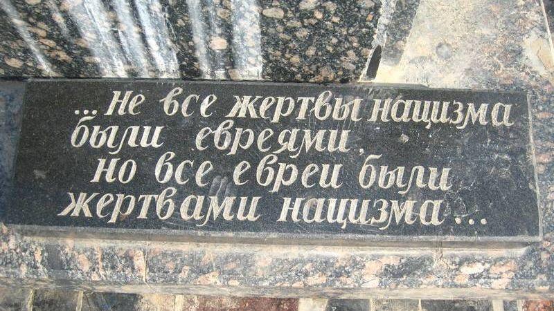 Памятник Жертвам Холокоста 2002