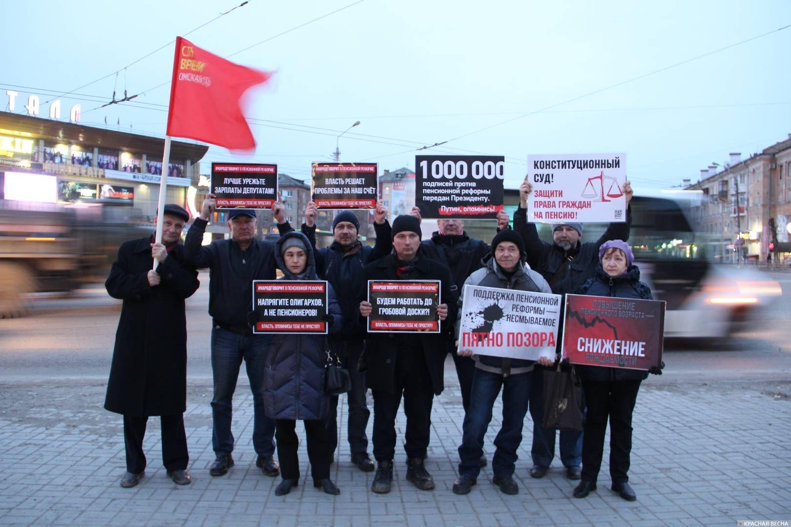 Пикет против пенсионной реформы в Омске