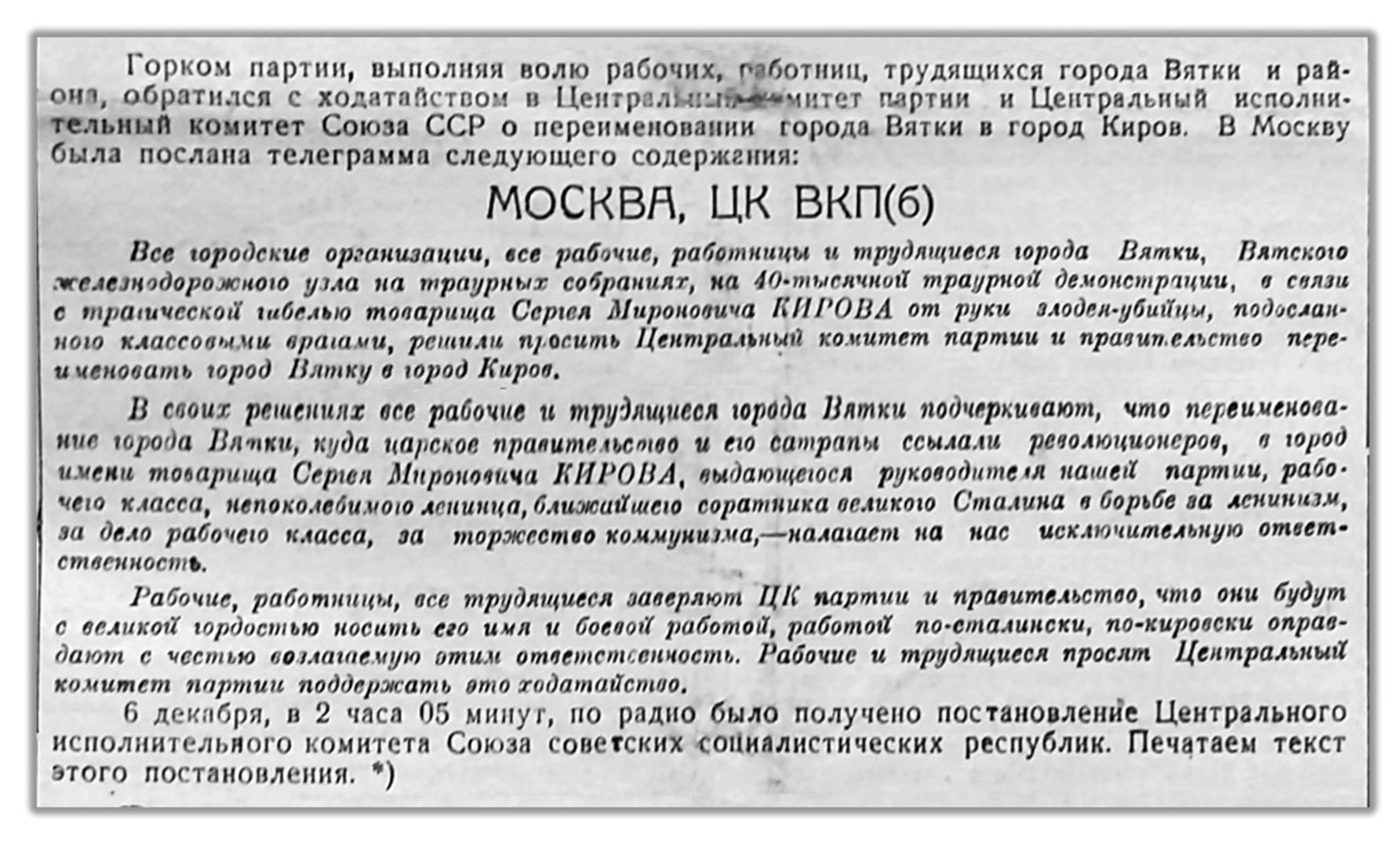 5 декабря 1934 года Горком партии отправил в Москву ходатайство. «Кировская правда» 8 декабря 1934г.