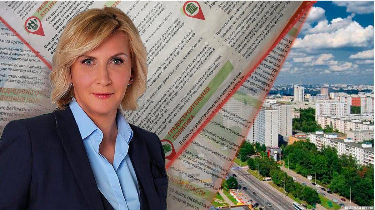 Кандидат в депутаты Мосгордумы Наталья Метлина