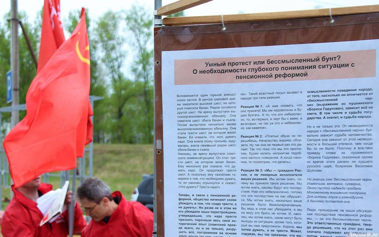 Пикет в Великом Новгороде 2.05.2019
