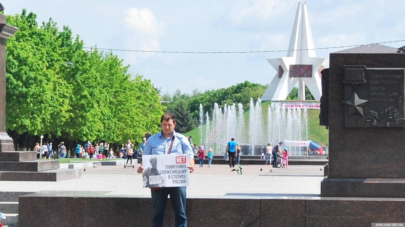 Пикет «Сути Времени» в Брянске 19 мая 2018 г.