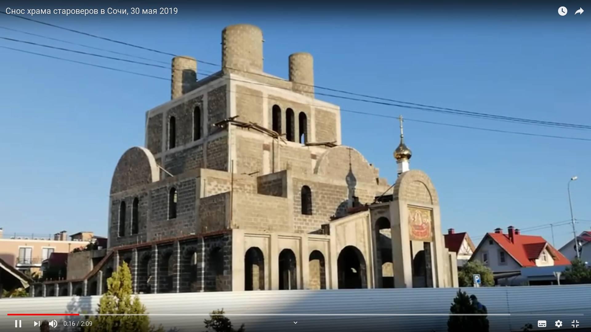 Цитата из видео «Снос храма староверов в Сочи, 30 мая 2019» пользователя Староверы Онлайн.
