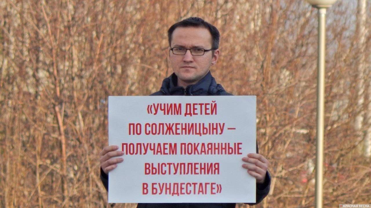 Одиночный пикет против празднования года Солженицына
