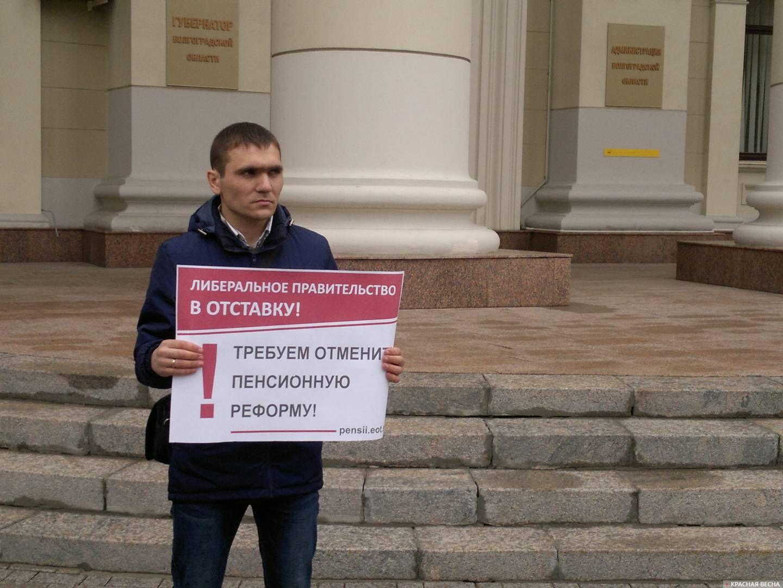 Одиночный пикет в Волгограде. 03.04.2019