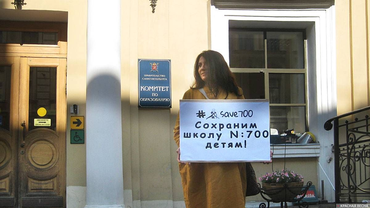 Пикет в защиту ликвидируемой школы. Санкт-Петербург. 23.05.2018 г.